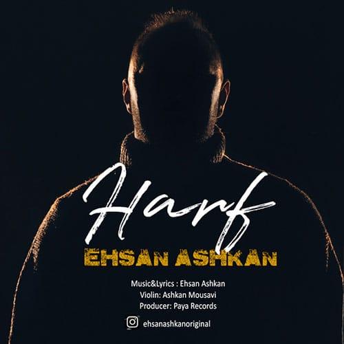 Ehsan Ashkan Harf - حرف از احسان اشکان