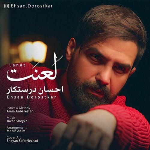 Ehsan Dorostkar Lanat - لعنت از احسان درستکار