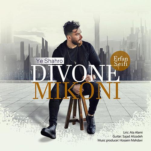 Erfan Seifi Ye Shahro Divone Mikoni - یه شهر و دیوونه میکنی از عرفان سیفی