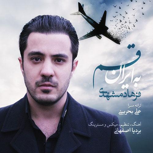 Farhad Mashhadi Be Iran Ghasam - به ایران قسم از فرهاد مشهدی