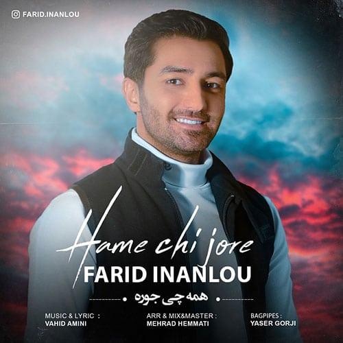 Farid Inanlou Hame Chi Joore - همه چی جوره از فرید اینانلو
