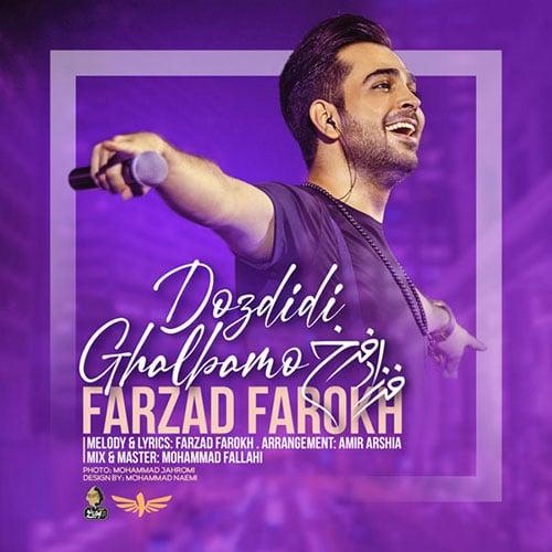 Farzad Farokh Dozdidi Ghalbamo - دزدیدی قلبمو از فرزاد فرخ