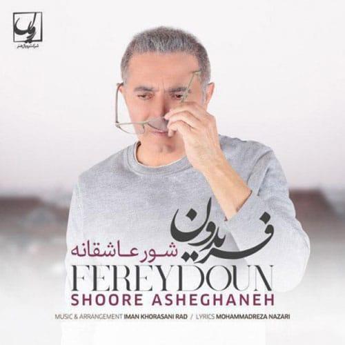 Fereydoun Asraei Shoore Asheghaneh - شور عاشقانه از فریدون آسرایی