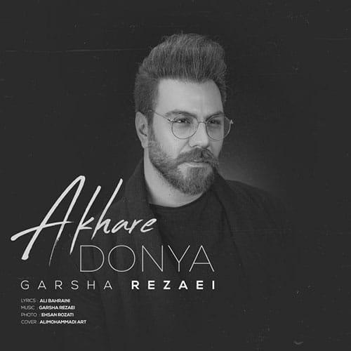 Garsha Rezaei Akhare Donya - آخره دنیا از گرشا رضایی