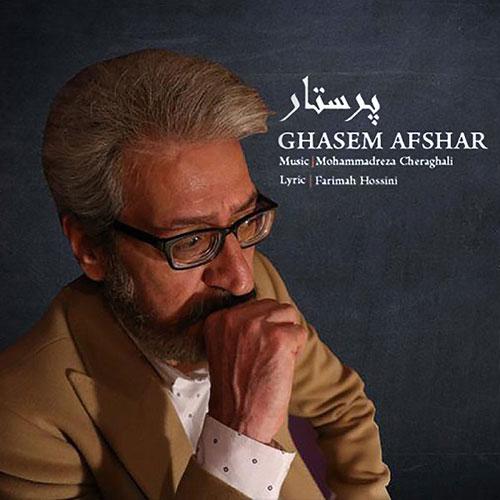 Ghasem Afshar Parastar - پرستار از قاسم افشار