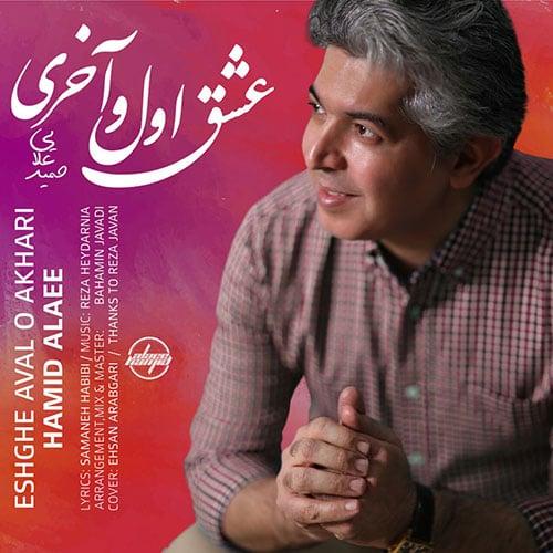 Hamid Alaee Eshghe Avalo Aakhari - عشق اول و آخری از حمید علایی