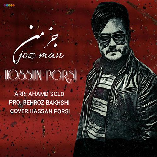 Hossein Porsi Joz Man - جز من از حسین پرسی
