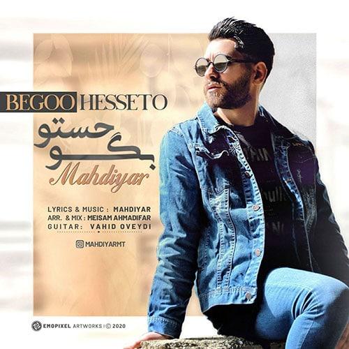 Mahdiyar Begoo Hesseto - بگو حستو از مهدیار