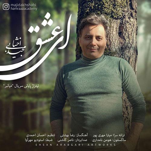 Majid Akhshabi Ey Eshgh - ای عشق از مجید اخشابی