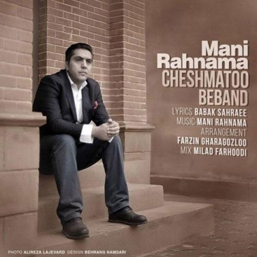 Mani Rahnama Cheshmato Beband - چشماتو ببند از مانی رهنما