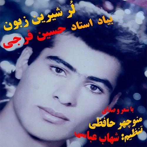 Manochehr Hafezi Lore Shirin Zabon - لر شیرین زبون از منوچهر حافظی