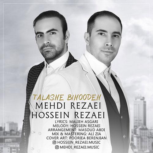 Mehdi Rezaei Hossein Rezaei Talashe Bihoodeh - تلاش بیهوده از مهدی رضایی و حسین رضایی