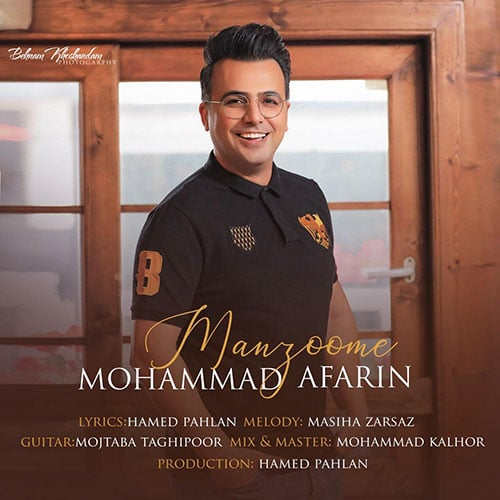 Mohammad Afarin Manzoomeh - منظومه از محمد آفرین