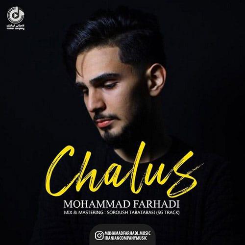 Mohammad Farhadi Chaloos - چالوس از محمد فرهادی