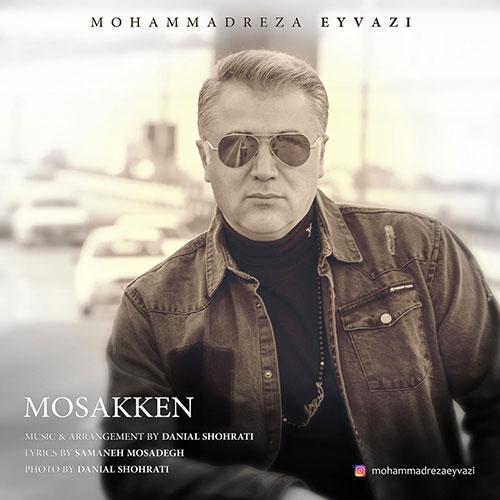 Mohammadreza Eyvazi Mosakken - مسکن از محمد رضا عیوضی