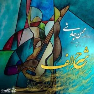 شهر الف از محسن چاوشی