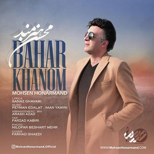 Mohsen Honarmand Bahar Khanom - بهار خانم از محسن هنرمند