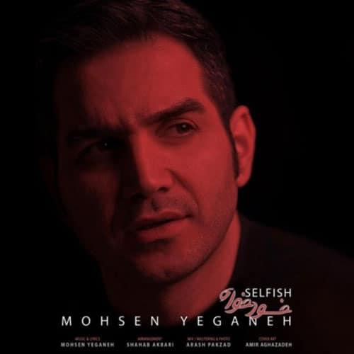 Mohsen Yeganeh Khodkhah 1 - خودخواه از محسن یگانه