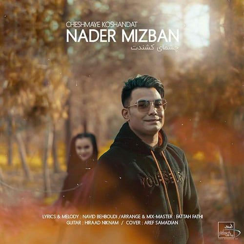 Nader Mizban Cheshmaye Koshandat - چشمای کشندت از نادر میزبان
