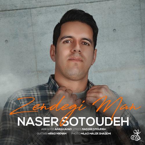 Naser Sotoudeh Zendegie Man - زندگی من از ناصر ستوده