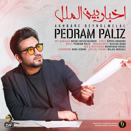 Pedram Paliz Akhbare Beynolmelal - اخبار بین الملل از پدرام پالیز