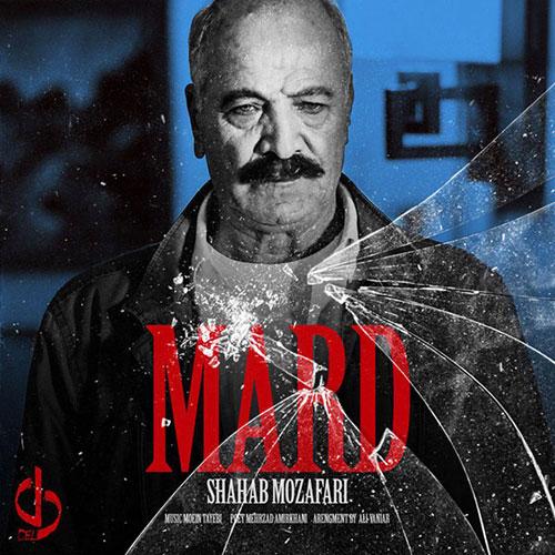 Shahab Mozaffari Mard - مرد از شهاب مظفری