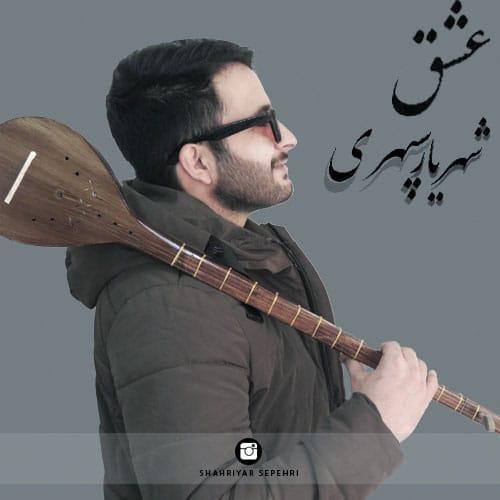 Shahriyar Sepehri Eshgh - عشق از شهریار سپهری