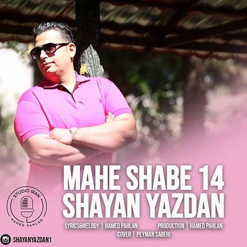 Shayan Yazdan Mahe Shabe 14 - ماه شب 14 از شایان یزدان
