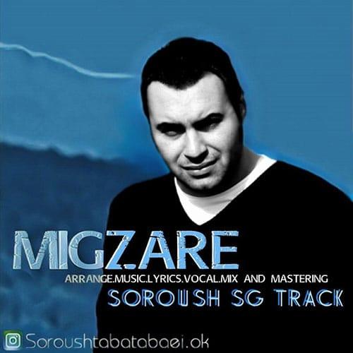 Soroush SG Track Migzare - میگذره از سروش اس جی ترک
