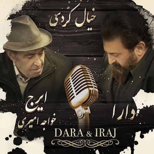 Dara Ft Iraj Khajeh Amiri Khiyal Kardi - خیال کردی از دارا و ایرج خواجه امیری