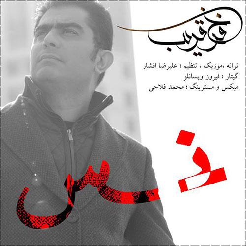 Farrokh Naffas - نفس از فرخ