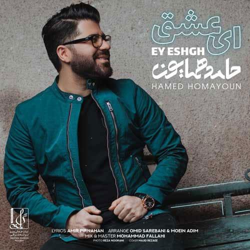 Hamed Homayoun Ey Eshgh 1 - ای عشق از حامد همایون