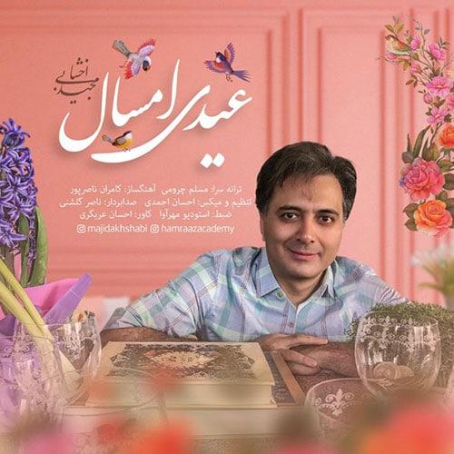 Majid Akhshabi Eydiye Emsal - عیدی امسال از مجید اخشابی