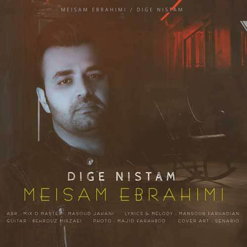 Meysam Ebrahimi Dige Nistam - دیگه نیستم از میثم ابراهیمی
