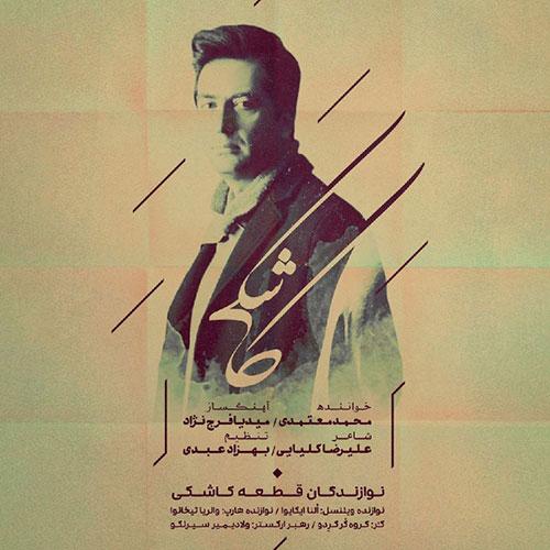 Mohammad Motamedi Kashki - کاشکی از محمد معتمدی