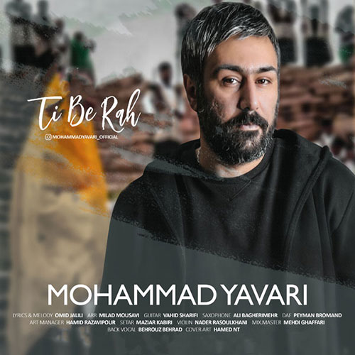 Mohammad Yavri Ti Be Rah - تی به ره از محمد یاوری