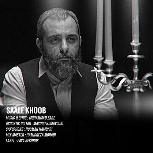 Mohammad Zare Saale Khoob - سال خوب از محمد زارع