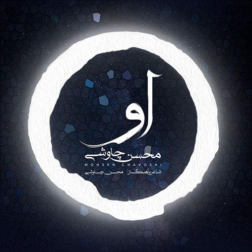 Mohsen Chavoshi Ou - او از محسن چاوشی