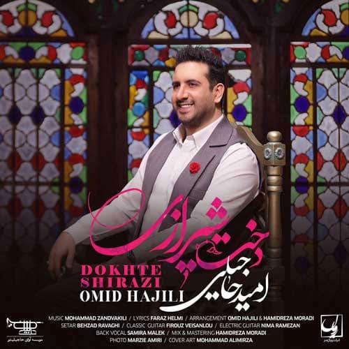 Omid Hajili Dokhte Shirazi - دخت شیرازی از امید حاجیلی