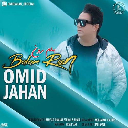 Omid Jahan Balamroon - بلمرون از امید جهان