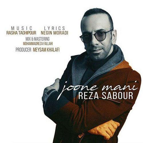 Reza Sabour Joone Mani - جون منی از رضا صبوری