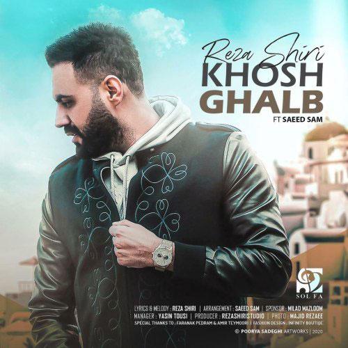 Reza Shiri Khosh Ghalb - خوش قلب از رضا شیری