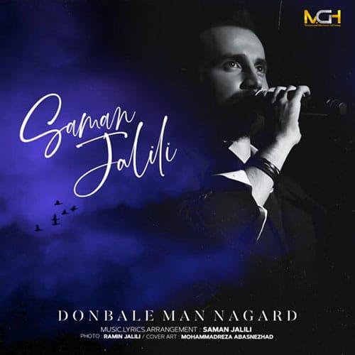 Saman Jalili Donbale Man Nagard - دنبال من نگرد از سامان جلیلی