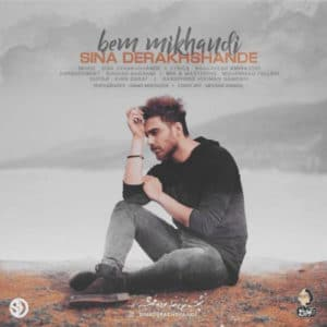 Sina Derakhshande Bem Mikhandi 300x300 - بم میخندی از سینا درخشنده