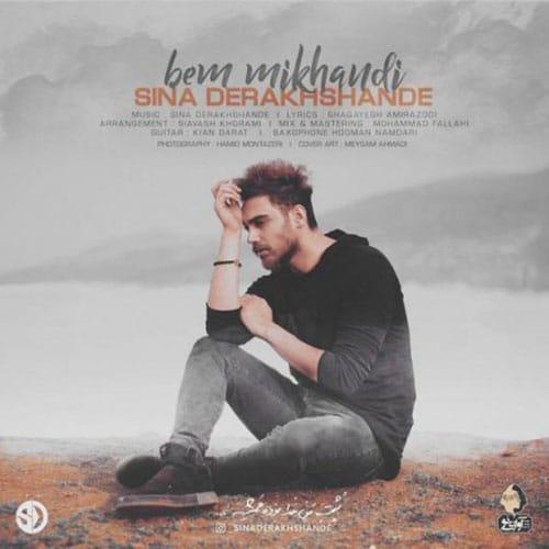 Sina Derakhshande Bem Mikhandi - بم میخندی از سینا درخشنده